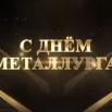 Металлург.png
